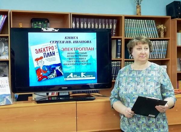 В библиотеке прошла презентация книги «Электроплан. Невероятные приключения школьника Светлячкова и инженера Боброва»