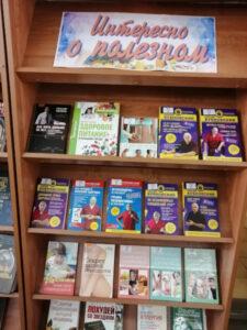 Книжная выставка «Интересно о полезном!»