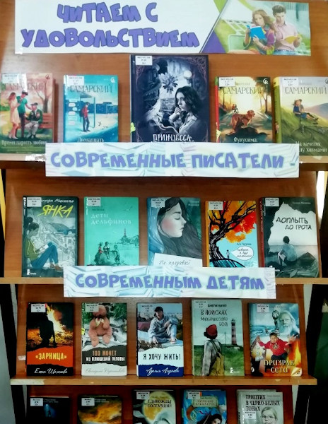 Книжная выставка Читаем с удовольствием