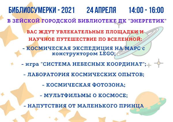БИБЛИОСУМЕРКИ 2021