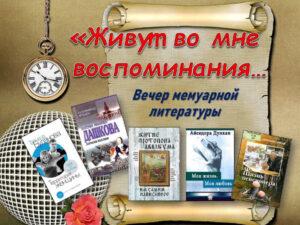 В библиотеке прошёл вечера мемуарной литературы - «Живут во мне воспоминания…»