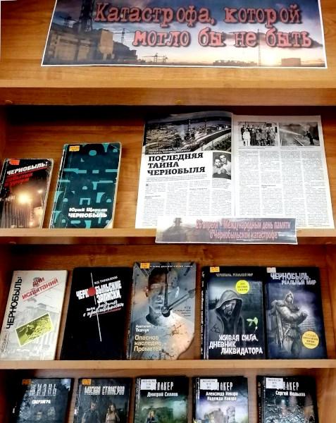 Книжная выставка «Катастрофа, которой могло бы не быть»