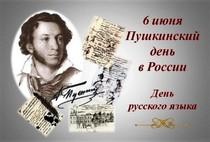 6 июня —Пушкинский день России