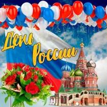 12 июня —День России