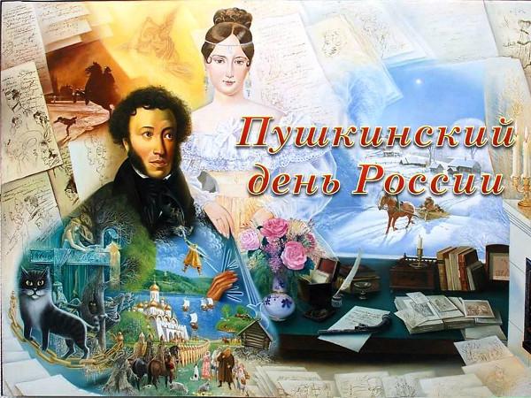 Пушкин. Загадка на века