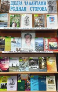 Книжная выставка Щедра талантами родная сторона