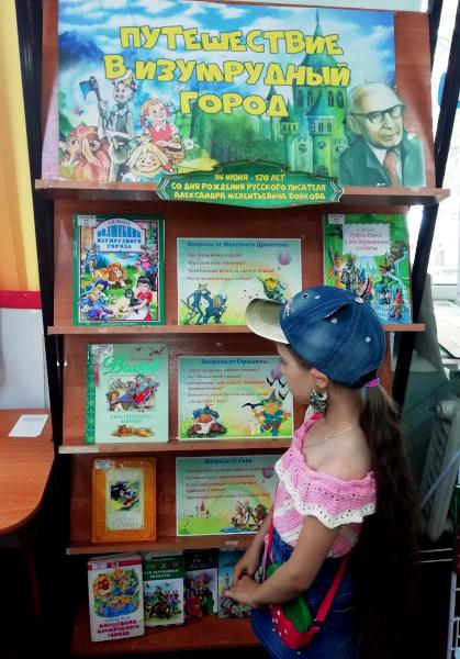 Книжная выставка Путешествие в Изумрудный город