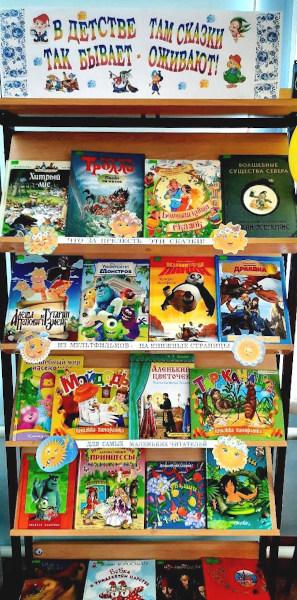 Книжная выставка В детстве так бывает – там сказки оживают!