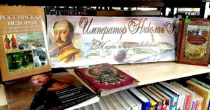 Император Николай I. Жизнь и царствование