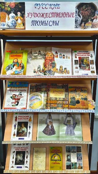 Книжная выставка Русские художественные промыслы
