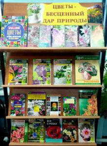 Книжная выставка Цветы – бесценный дар природы