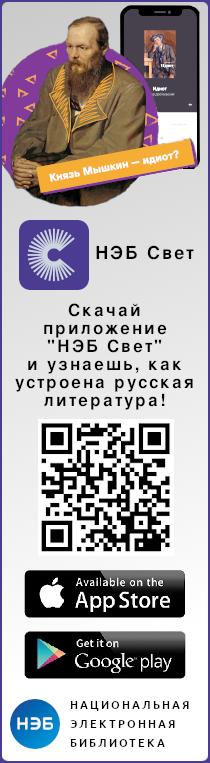 НЭБ Свет - Мобильное приложение