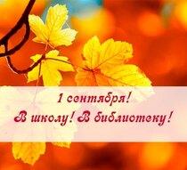1 сентября —День знаний(Отмечается с 1984 года на основании Указа Президиума Верховного Совета СССР от 01.10.1980 года)