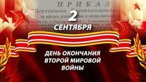 2 сентября –День воинской славы России– День окончания Второй мировой войны