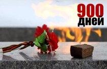 8 сентября –День памяти жертв блокады Ленинграда