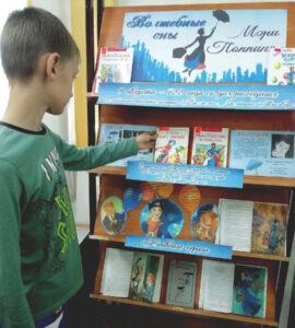 Книжная выставка Волшебные сны Мэри Поппинс