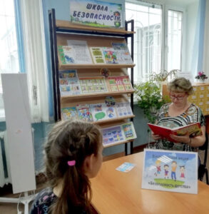 В библиотеке прошли Дни детской безопасности