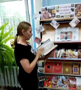 Книжная выставка Трапезы наших предков