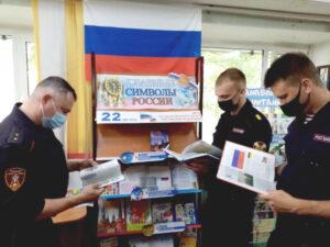 Книжная выставка Главные символы России