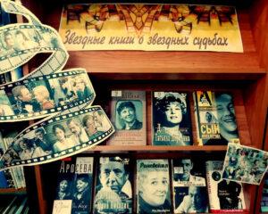 Книжная выставка Звездные книги о звездных людях