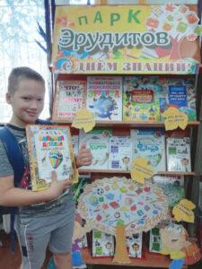 Книжная выставка Парк эрудитов