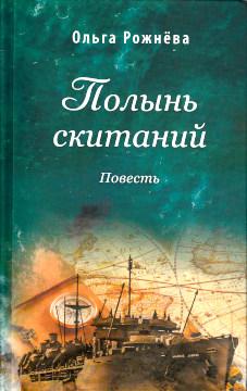 Рожнёва О.Л. Полынь скитаний
