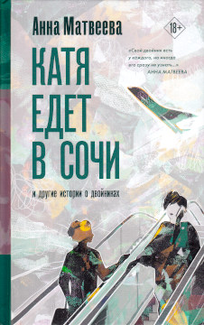 Матвеева А.А. Катя едет в Сочи
