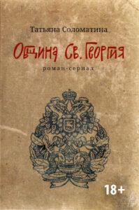 Соломатина Т.Ю. Община Святого Георгия