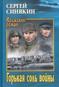 Синякин С.Н. Горькая соль войны