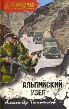 Тамоников А.А. Альпийский узел