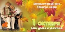 1 октября —Международный день пожилых людей(Отмечается по решению Генеральной Ассамблеи ООН ежегодно c 1991 года)