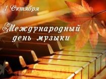 1 октября —Международный день музыки(Отмечается по решению ЮНЕСКО с 1975 года)