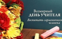 5 октября —Всемирный день учителя(Отмечается по решению ЮНЕСКО с 1944г.)
