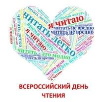 9 октября —Всероссийский день чтения(Отмечается с 2007 года после принятия Национальной программы чтения)