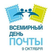 9 октября —Всемирный день почты(В этот день в 1874 году был основан Всемирный почтовый союз)