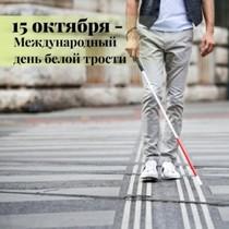 15 октября — Международный день «белой трости»(символ незрячего человека)(Установлен в 1970г. по инициативе Международной федерации слепых. В 1987г. к празднованию присоединилось Российское общество слепых)