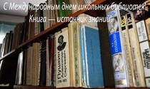 25 октября—Международный день школьных библиотек(Учреждён Международной ассоциацией школьных библиотек, отмечается в четвёртый понедельник октября)