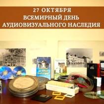 27 октября —Всемирный день аудиовизуального наследия(Учреждён в 2005 году на 33 сессии Генеральной конференции ЮНЕСКО, отмечается с 2007 года)