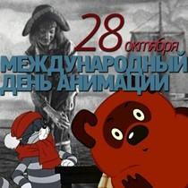 28 октября —Международный день анимации(Учреждён в 2002 году Международной Ассоциацией Анимационного кино ASIFA, в России отмечается с 2007 года)