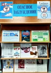 Книжная выставка Опасное заблуждение