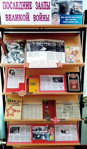 Книжная выставка Последние залпы Великой войны