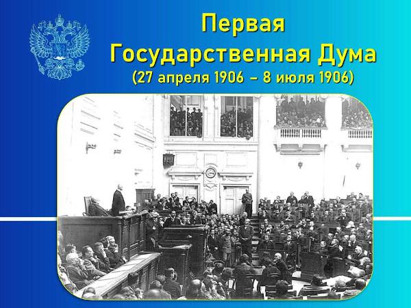 Немного об истории российского парламентаризма