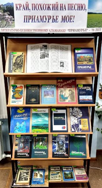 Книжная выставка-юбилей Край, похожий на песню, Приамурье мое!