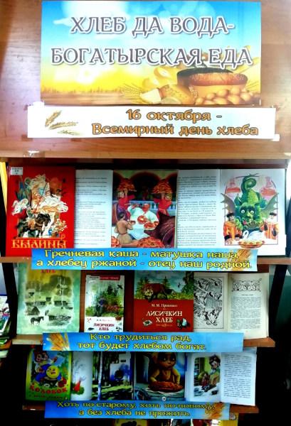 Книжная выставка Хлеб да вода – богатырская еда