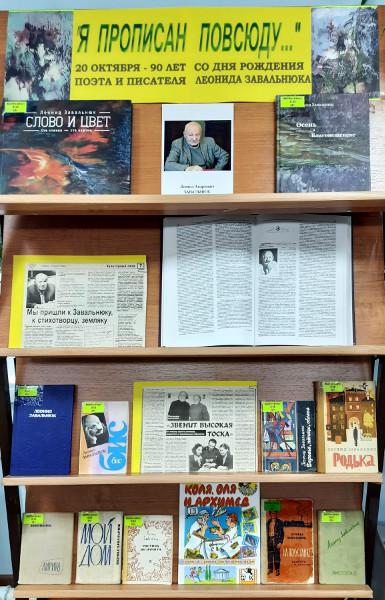 Книжная выставка «Я прописан повсюду…»