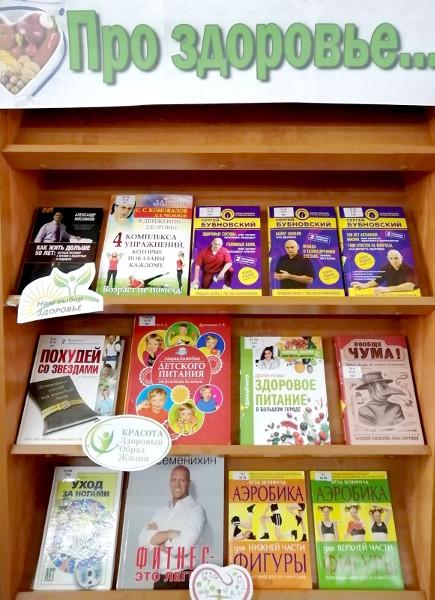 Книжная выставка Про здоровье…